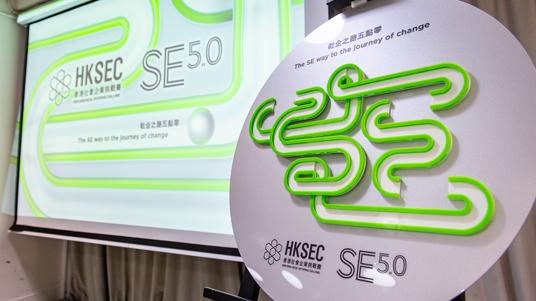 HKSEC 2019 – 20 Inauguration Ceremony