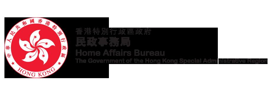 Home Affairs Bureau, The Government of Hong Kong Special Administrative Region