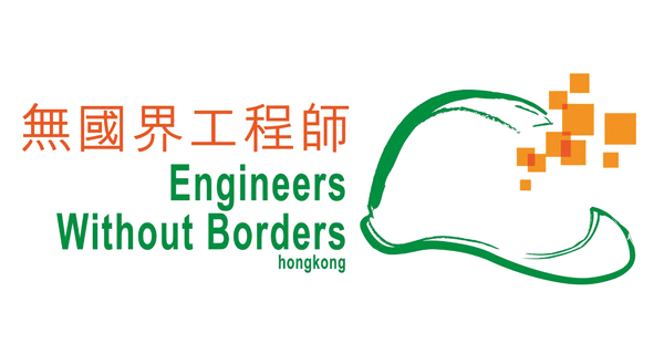 Engineers without Borders (Hong Kong) Limited