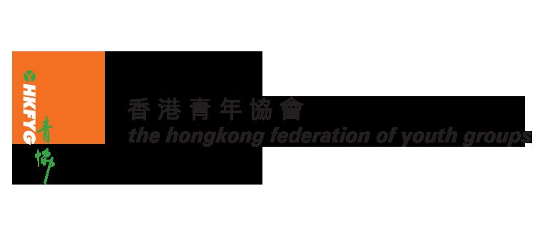 The Hong Kong Federation of Youth Groups